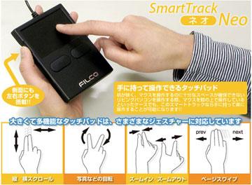dabolo_smarttrack_neo_1